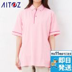 AZ-7668 アイトス/ペップ サイドポケット半袖ポロシャツ(男女兼用)(6.3オンス)