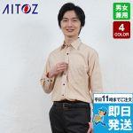 AZ-8020 アイトス 長袖ブロードシャツ(男女兼用)