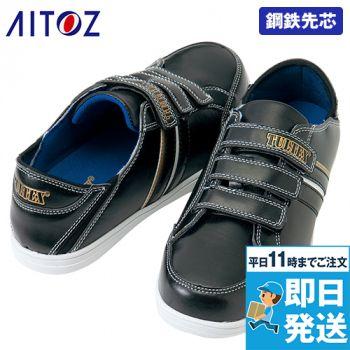 [タルテックス]安全靴 マジック 踵踏み