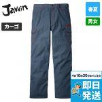 56402 自重堂JAWIN ノータックカーゴパンツ(新庄モデル)
