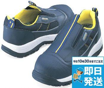[自重堂]安全靴 スチール先芯 耐油 ス