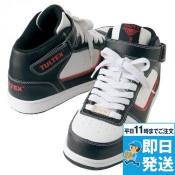 [タルテックス]安全靴 ハイカット スチ