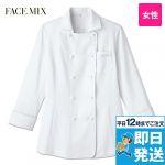FB4016L コックシャツ(女性用) ボンマックス(フェイスミックス)