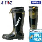 AZ4703 アイトス/タルテックス 安全ゴム長靴 糸入り スチール先芯