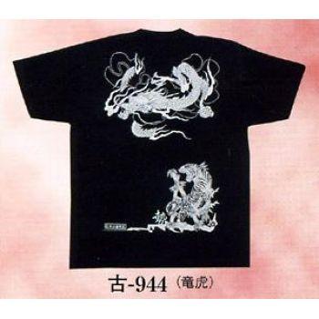 Tシャツ(龍虎)