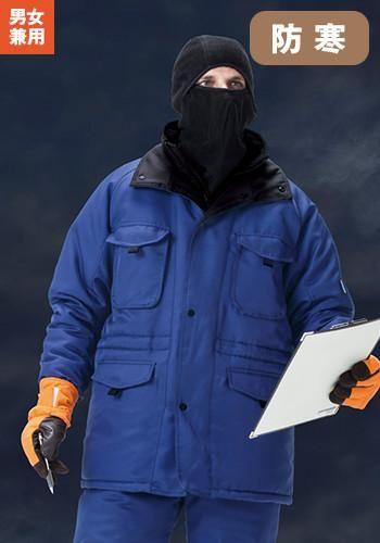 [サンエス]冷凍倉庫用防寒コート