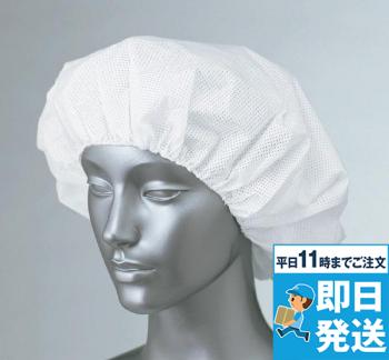 [アイトス]食品工場 でんでん帽子HH