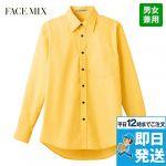 FB-4526U 長袖 ブロードレギュラーカラーシャツ(男女兼用) ボンマックス(フェイスミックス)