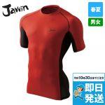 56174 自重堂JAWIN 半袖コンプレッション ドライ 春夏(新庄モデル)