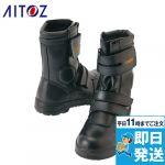[アイトス]安全靴(US490) スチール先芯 長編上靴 マジック 幅3E(EEE) 耐油 ウレタン2層底