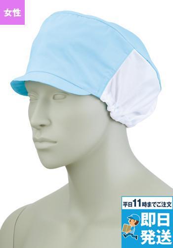 [住商モンブラン]食品工場 レディス帽