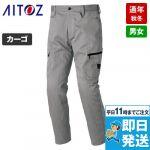 AZ-60621 アイトス/アジト カーゴパンツ(ノータック) 秋冬・通年
