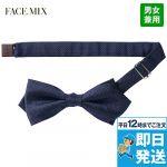 FA9181 FACEMIX 剣先蝶タイ(男女兼用)
