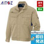 AZ-3801 アイトス/アジト 長袖ブルゾン