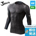 56104 自重堂JAWIN コンプレッション 長袖Tシャツ(新庄モデル)