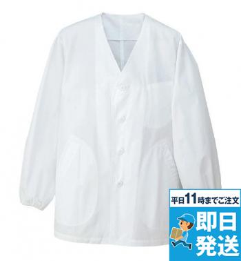 [アイトス]飲食 調理白衣 衿なし 長袖
