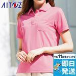 AZ-10589 アイトス ドライポロシャツ(女性用)