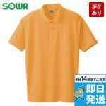 97 桑和 半袖ポロシャツ(ポケ付き) 6.8オンス