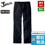 51501 自重堂JAWIN 発熱加工ノータックパンツ