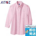 オックスボタンダウン七分袖シャツ(男性用)