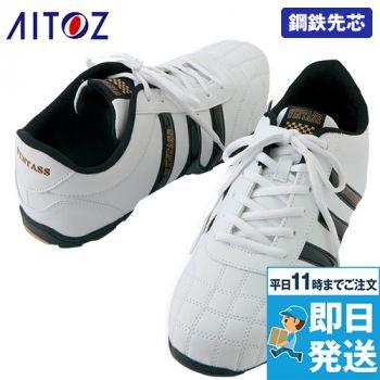 [アイトス]安全靴 スチール先芯 ひも