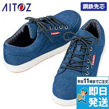 [タルテックス]安全靴 セーフティシュー