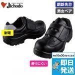 S6062 自重堂 [ミスタージック]安全靴