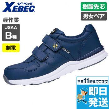[ジーベック]安全靴 制電 樹脂先芯 J