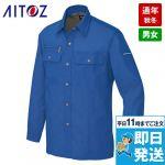 AZ-5565 アイトス/エコ裏綿 長袖シャツ(薄地) 制電 TC ストレッチ