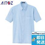 AZ-7854 アイトス 半袖ニットボタンダウンシャツ