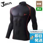 58224 Jawin 裏起毛ハイネック長袖Tシャツ コンプレッション(新庄モデル)