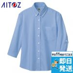 [アイトス]オックスボタンダウン七分袖シャツ(女性用)