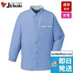 低発塵製品制電レディース袖シャツ