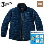 58500 自重堂JAWIN 防寒ジャンパー