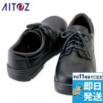アイトス AZ-59811 安全靴 ウレタン 短靴 ひも