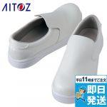AZ-4441 アイトス/グリップマックス 耐滑コックシューズ 靴 先芯入り