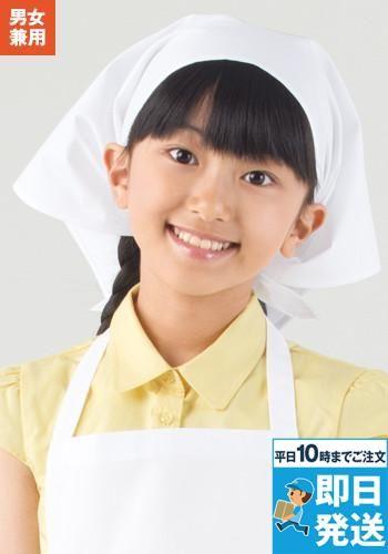[住商モンブラン]飲食 三角巾(10枚入