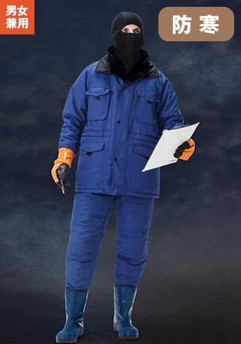 [サンエス]作業服 冷凍倉庫用防寒パンツ
