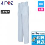 AZ-1155 アイトス/ピュアファースト レディース ワークパンツ TC 裏綿 春夏