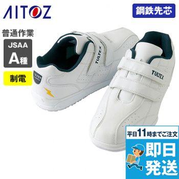 [タルテックス]安全靴 スチール先芯 耐
