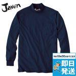 55324 自重堂JAWIN 吸汗速乾 長袖ドライ ロールネックシャツ(胸ポケット有り)