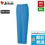 エコ製品制電ワンタックパンツ(JIS T8118適合)