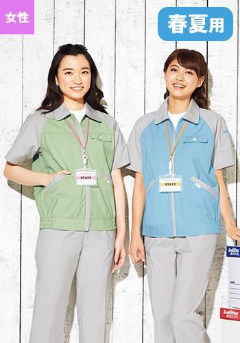[ペチクール]作業服 半袖ブルゾン(女性