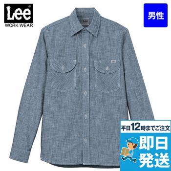 [Lee]作業服 シャンブレー長袖シャツ