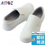 AZ-4440 アイトス/グリップマックス コックシューズ 靴 耐滑
