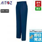 [エコ裏綿]作業服 ワークパンツ(2タック) 制電 TC エコ 裏綿 秋冬・通年