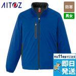 AZ-10307 アイトス/タルテックス 防寒ジャケット