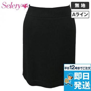[セロリー]事務服 スカート 無地 両腰