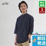 7756 チトセ(アルベ) シングルコックシャツ 五分袖(男女兼用)