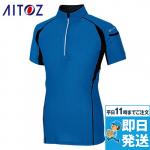 AZ-551032 アイトス/タルテックス 接触冷感 遮熱 半袖ドライ ジップポロシャツ(男女兼用)